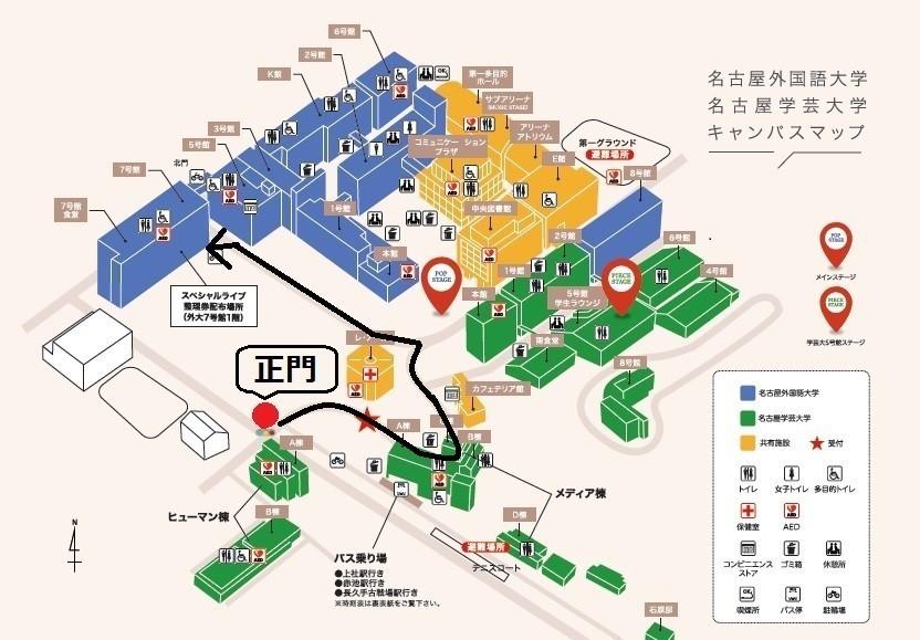 名古屋 学芸 大学