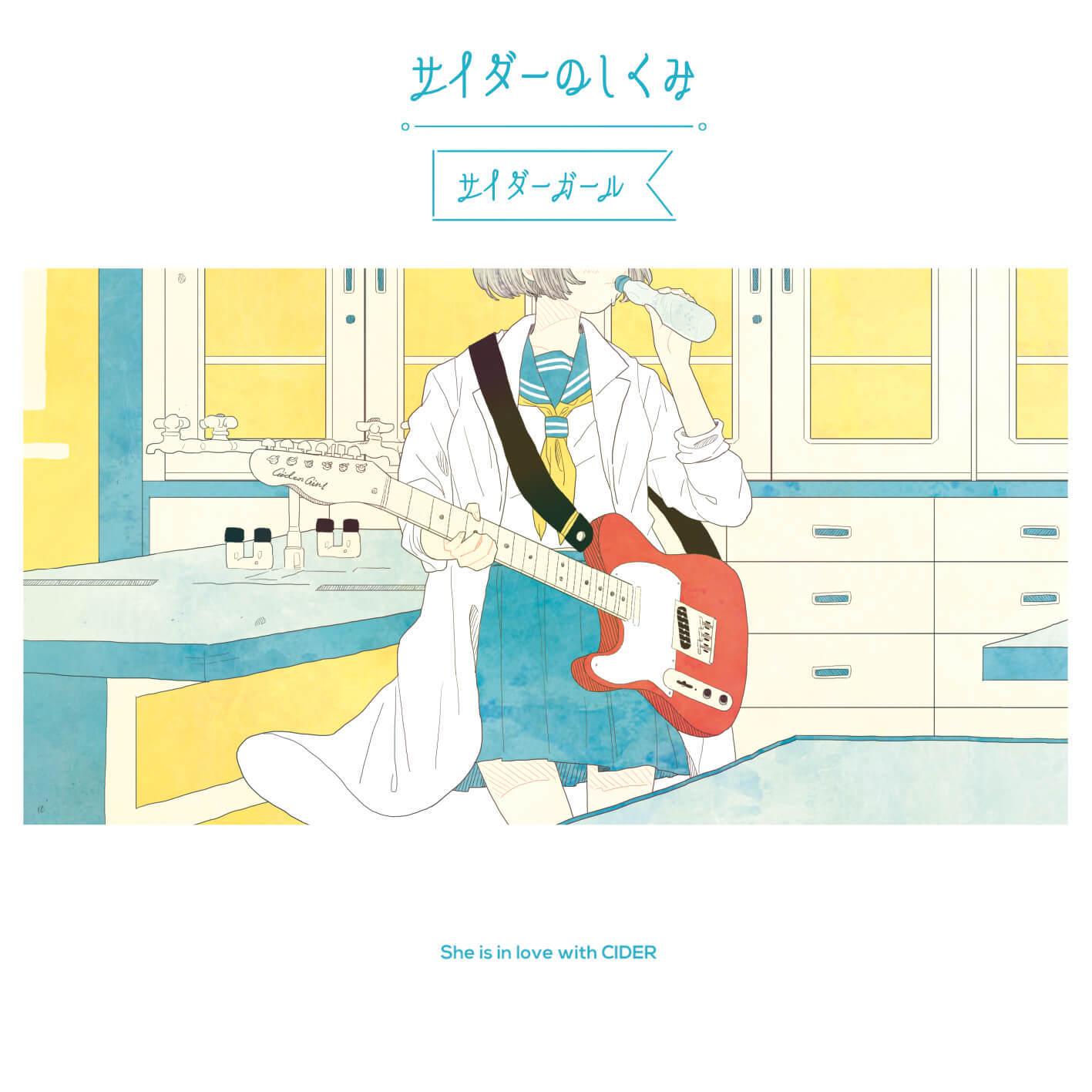 1st mini album「サイダーのしくみ」(再販)